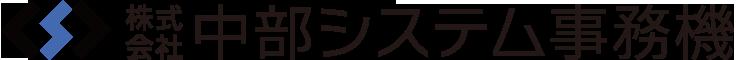 株式会社中部システム事務機